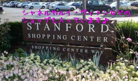 スタンフォード・ショッピングセンター.jpg