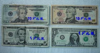 アメリカ通貨、紙幣1.jpg